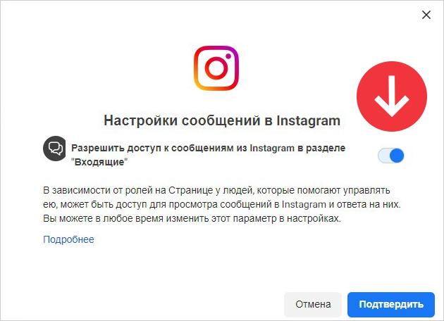 Facebook Business Suite: настройки сообщений в Instagram