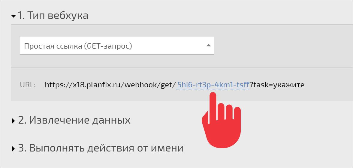Идентификатор вебхука