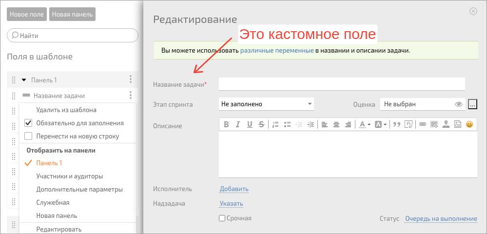Пользовательское поле «Название задачи»