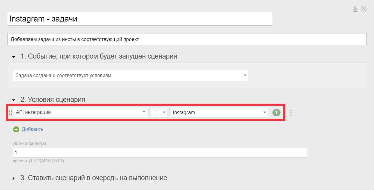 API интеграции — Instagram
