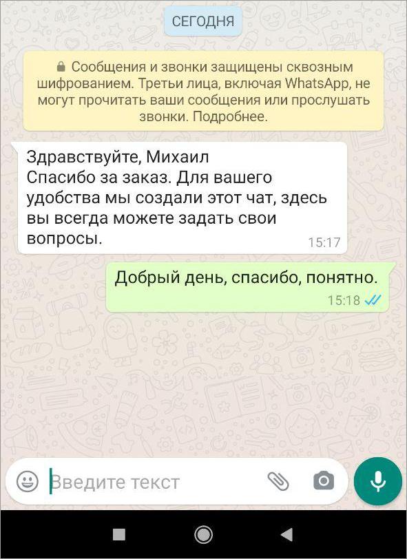 Приветственное сообщение в  WhatsApp клиенту