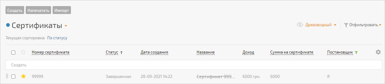 Фильтр задач, в котором можно просматривать сертификаты