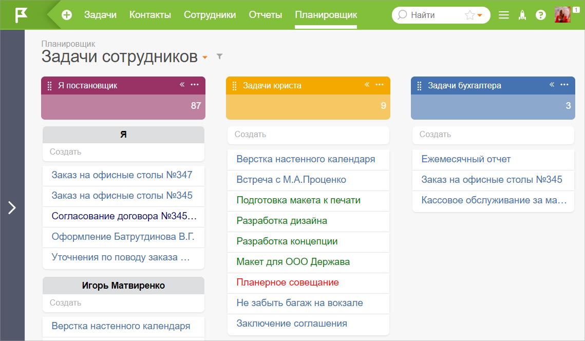 Современный интерфейс планировщика ПланФикса
