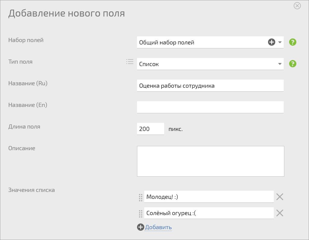 Поле «Оценка работы сотрудника» типа «Список»