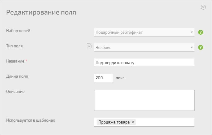 Пользовательское поле «Подтвердить оплату»