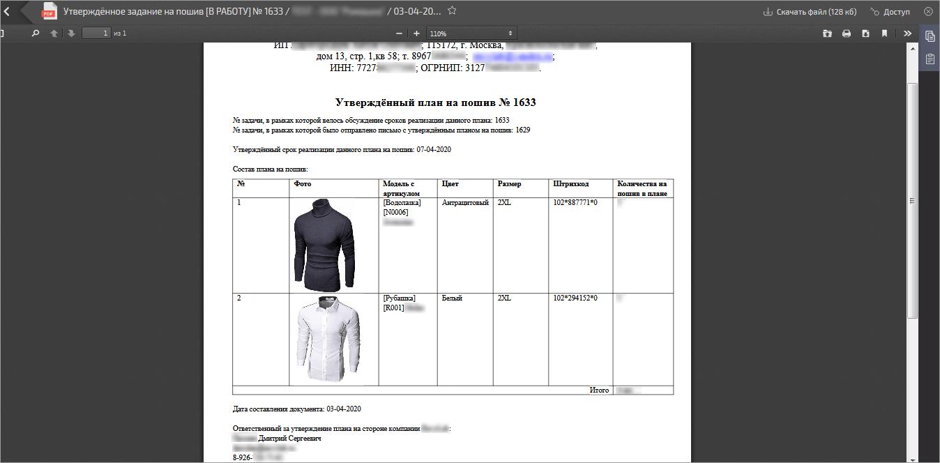Документ с информацией по всем моделям