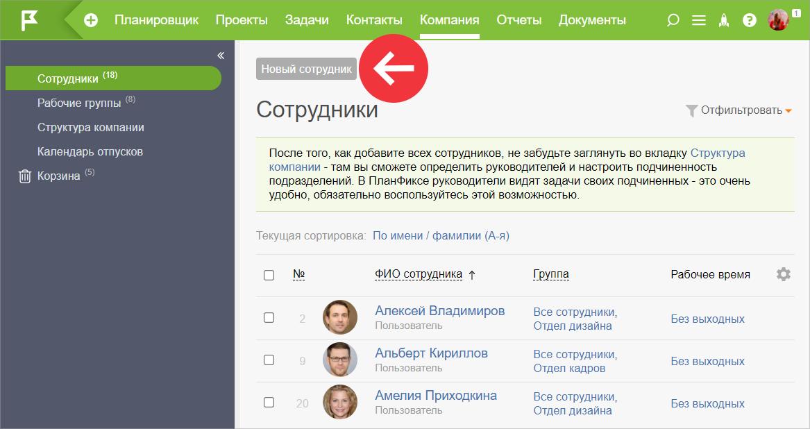 Раздел «Компания» — «Новый сотрудник»