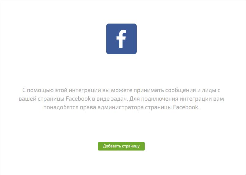 Добавление страницы Facebook в ПланФикс