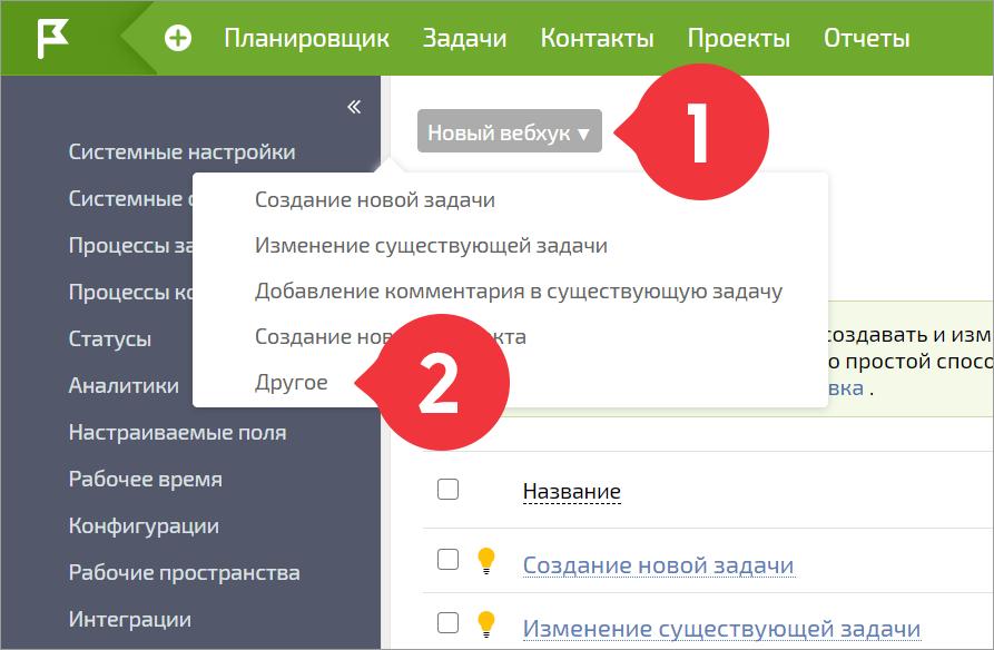 Добавляем вебхук в ПланФикс