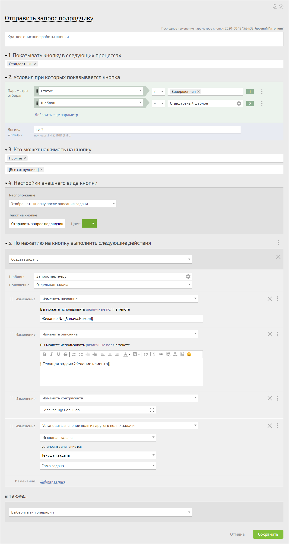 Создаем кнопку «Отправить запрос подрядчику»