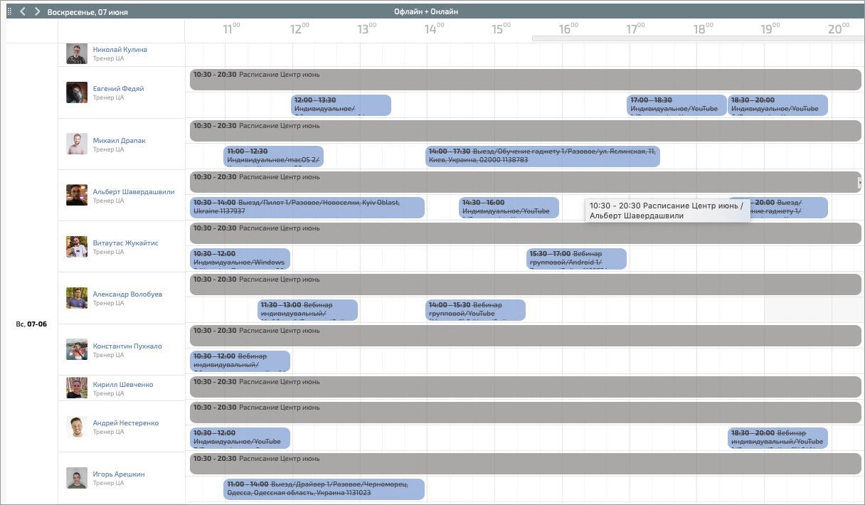 Расписание занятий Цитрус Академии