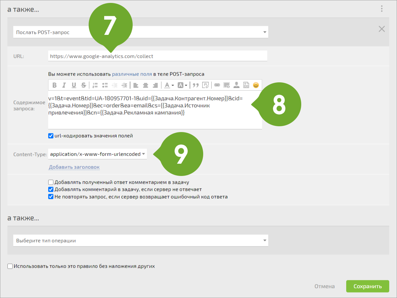 Формируем и отправляем POST запрос в Google Analytics