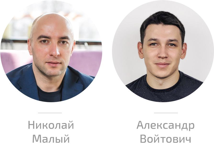 Николай Малый и Александр Войтович