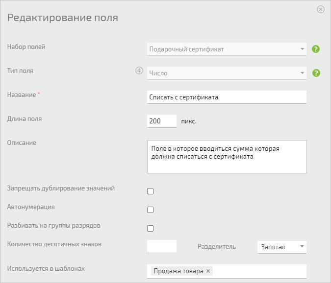 Пользовательское поле «Списать с сертификата»