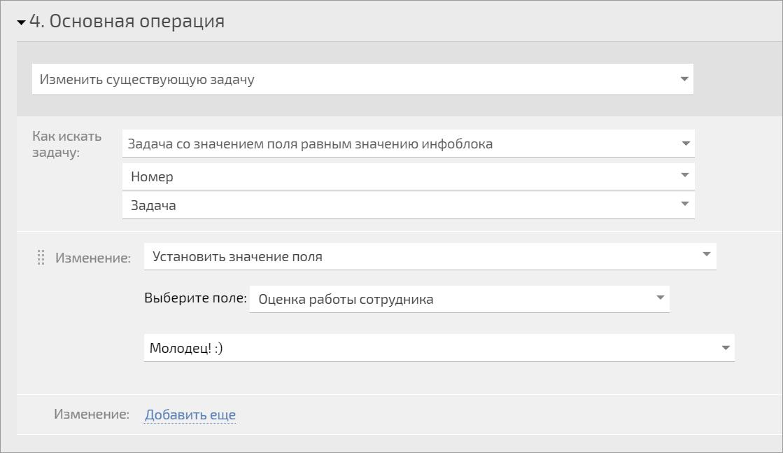 Настраиваем основную операцию вебхука